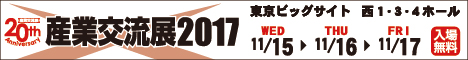産業交流展2017